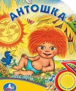 """Антошка"""