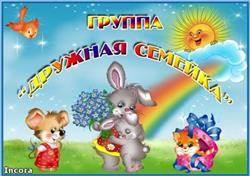 """""""Дружная семейка"""""""